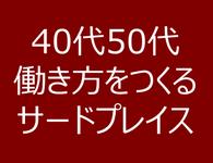 4455コミュニティ